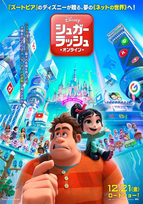 ralph breaks  internet wreck  ralph
