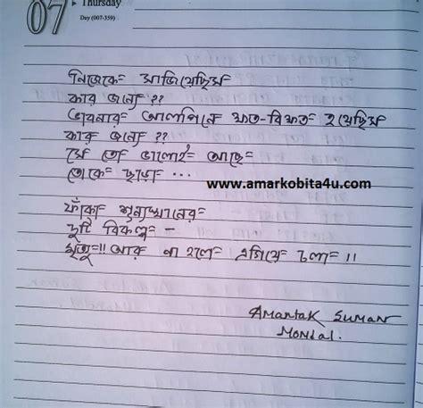 new year bangla kobita new bengali premer kobita