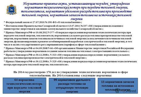 Приказ Минэнерго России от № 325 Об утверждении порядка определения нормативов технологических потерь при передаче тепловой.