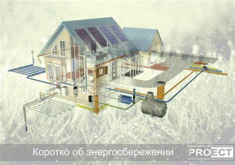 Основные направления и способы энергосбережения
