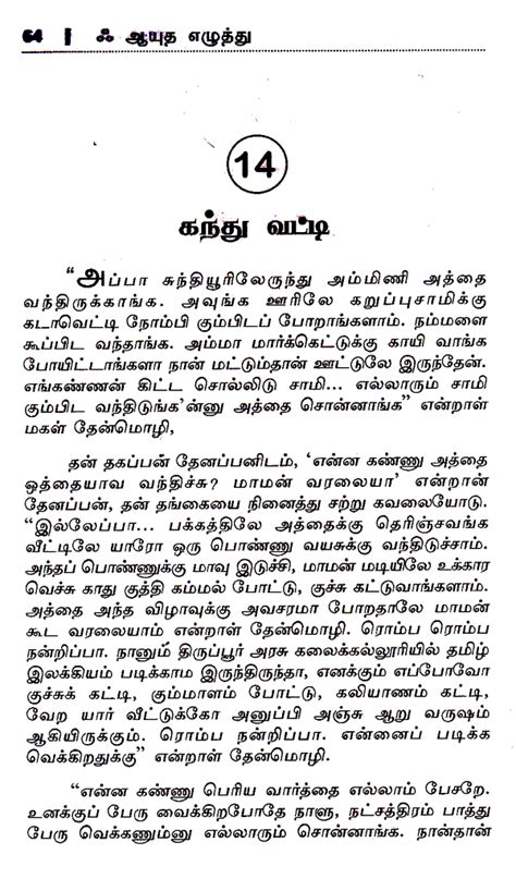 They need to send a parking ticket appeal letter to the proper authority as soon as they can. Last Tamil Letter Aayuda Ezhuthu (Tamil)
