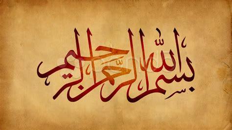 arabic calligraphy    gamefree