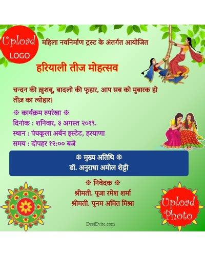 free Teej Festival Invitation Card & Online Invitations