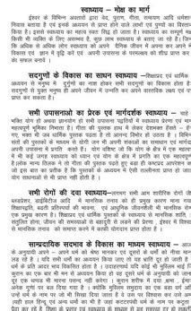 philosophy hindi books     books