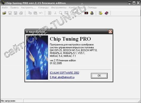 USB КЛЮЧ ДЛЯ CHIPTUNINGPRO 7 СКАЧАТЬ БЕСПЛАТНО