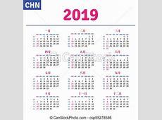 Chinese calendar 2019, horizontal calendar grid, vector