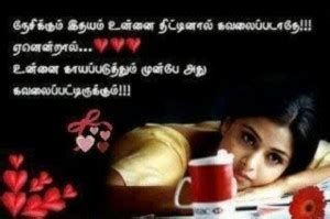tamil love feeling kavithai images pictures