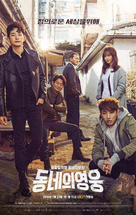 neighborhood hero korean drama