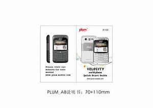 Plum Mobile Velocity  U5feb U901f U5165 U95e8 U6307 U5357