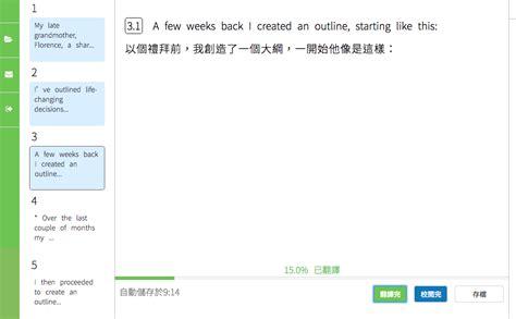 台灣翻譯工作者的必備好工具 Termsoup 大幅縮短你的翻譯工時