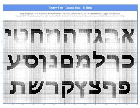 aleph bet charts  needlepoint  cross stitch