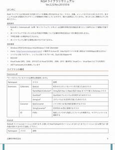 Rcb 4 Library Manual Rcb4 20131018 Jp
