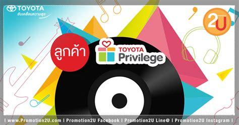 โปรโมชั่น Toyota Privilege ฟังเพลงฟรีกับ Joox Vip