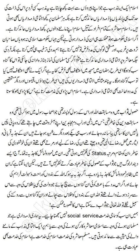 essay  khidmat  khalq  urdu simple essay essay
