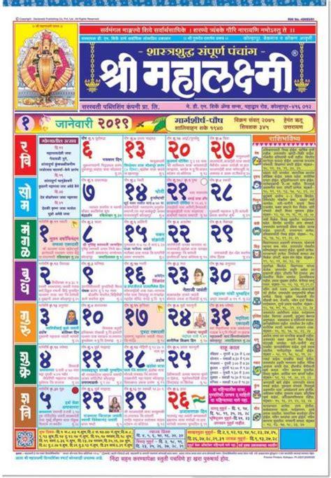 kalnirnay calendar calendar