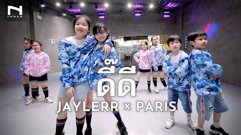 คลาสเด็ก - ดี๊ดี - JAYLERR x PARIS - YouTube