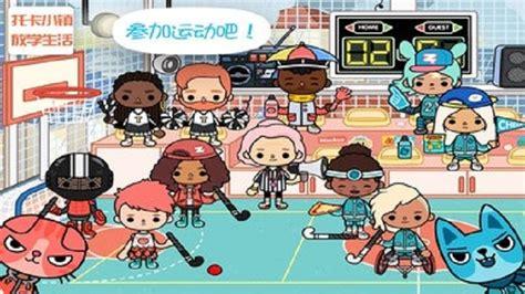 托卡小镇放学后游戏下载_托卡小镇放学后v1.0下载-pc软件园