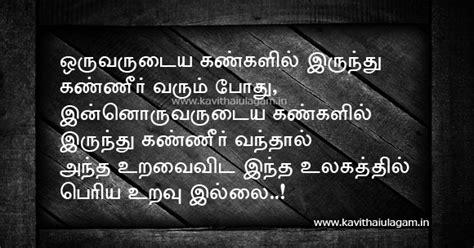 uravu kavithai tamil kavithai kavithaigal