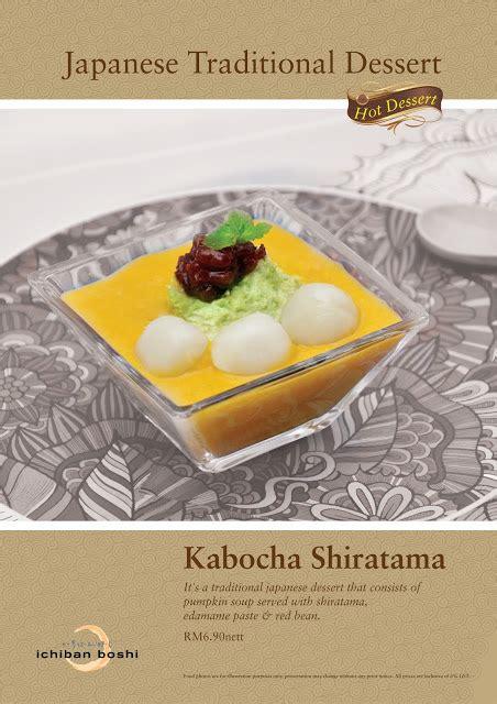 japanese traditional dessert promotion  ichiban boshi