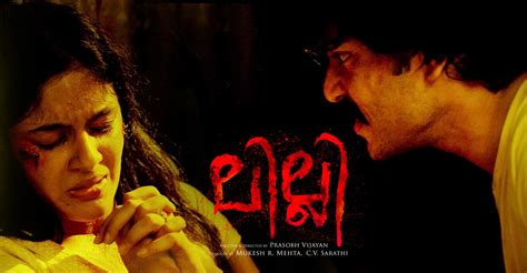 Lilli Malayalam Movie Censored With Clean 'a'; Watch Out