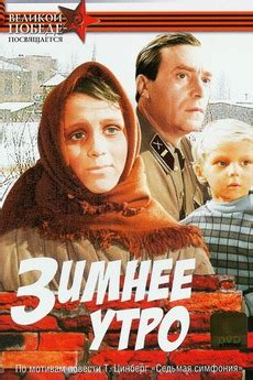 A Winter Morning (1967) directed by Nikolay Lebedev ...