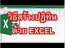 สร้างปฏิทิน Excel วิธีการสร้างปฏิทิน Excel แบบง่าย ๆ