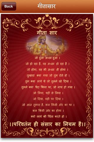 gita hindi quotes quotesgram