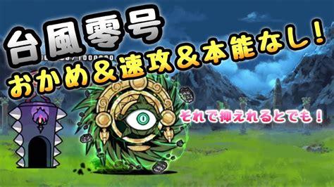 にゃんこ 大 戦争 絶 台風 零 号