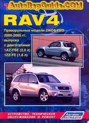 car repair manuals online pdf 2005 toyota rav4 lane departure warning download free toyota rav4 2000 2005 1az fse 1zz fe repair manual image by autorepguide