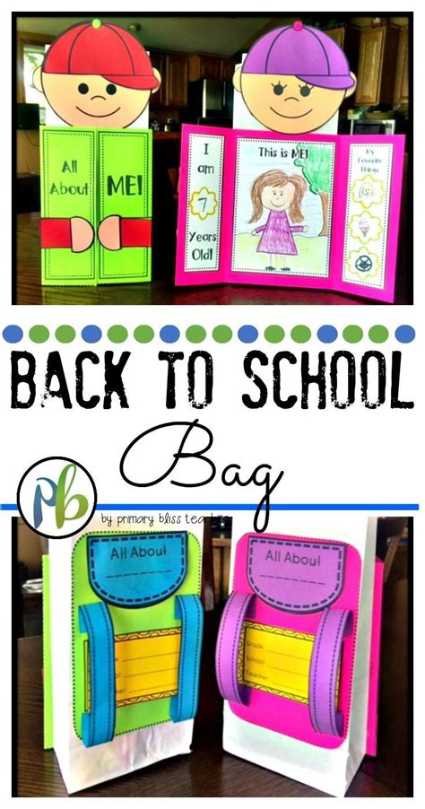 all about me bag back to school activity έναρξη 511 | c555a446559bd050a8d0b5cade058c74