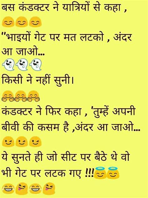 hindi funny joke  facebook jokesmasterscom