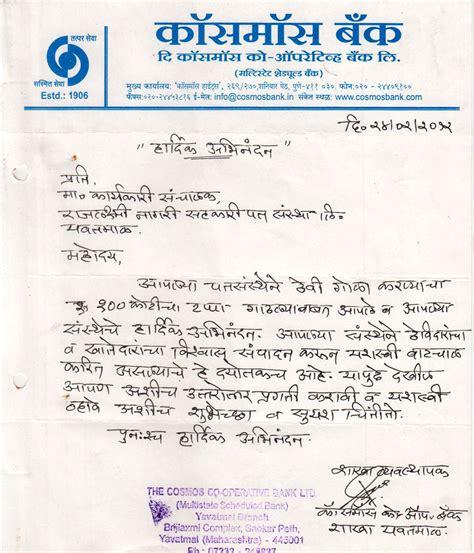 application letter  marathi language letter