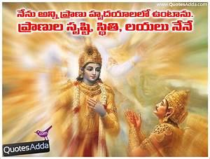 Telugu bhagavad gita Srikrishna Sayings Geeta Saramsam ...