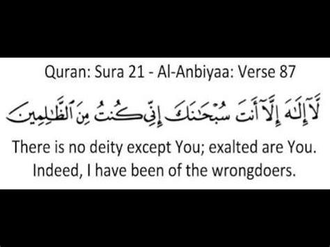 dua  yunus jonahpbuh repenting  allah youtube