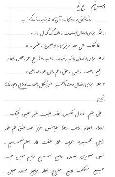 urdu handwriting khushkati calligraphy  pakistan