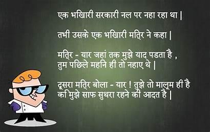 Funny Wallpapers Jokes Goodbye Hindi Shayari Desktop