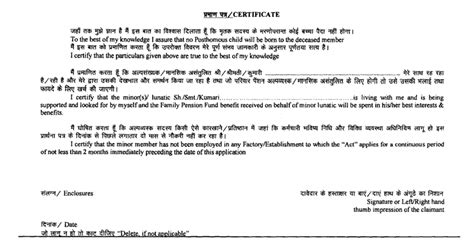 epf form   withdrawal  death instructions