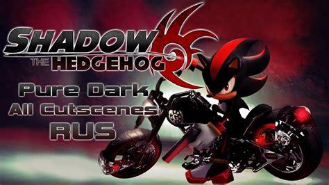 shadow  hedgehog rus vse kat stsenyall cutscenes