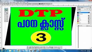 Dtp Padhana Class    Pagemaker Dtp Malayalam Tutorial Part 3