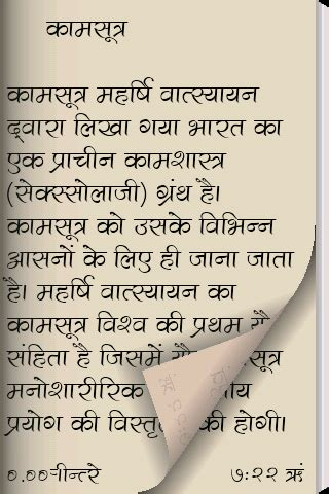 Kamasutra In Hindi 10 Apk Download  Android Books