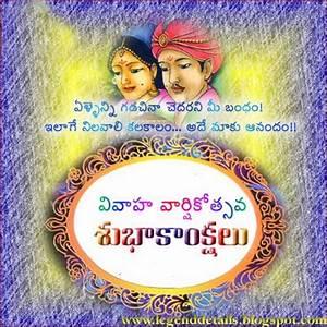 Images Of Telugu Kavithalu On Marriage Summer