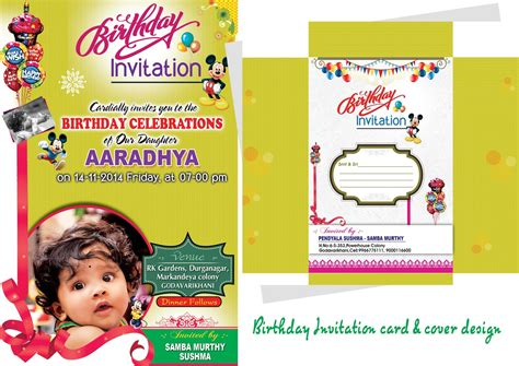 Birthday Invitation card design psd template free