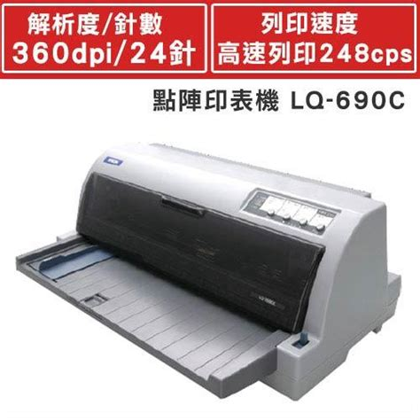 This flexible and compact printer can easily handle cut sheets, continuous paper, labels, envelopes and cards. EPSON LQ-690C 點陣印表機 -friDay購物