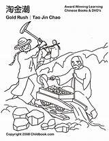 Rush Gold Coloring Drawing Pages Mining Panning Draw Children Miner Drawings California Google Sheets Chinese Paintingvalley Stockade Eureka Prospector Printable sketch template
