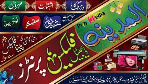flex banner design  printing press flex banner design