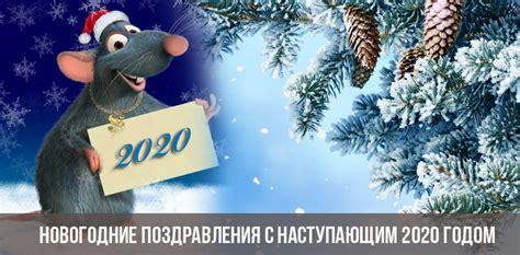 Jaunā gada apsveikumi gaidāmajam 2020. gadam | dzeja un proza