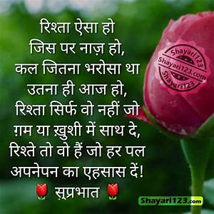 Good Morning Shayari in Hindi, Best GM Shayari Collection