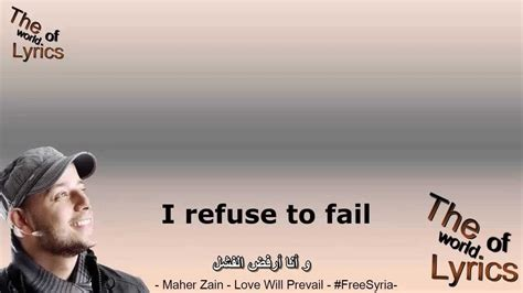 Maher Zain Love Will Prevail #syria Lyrics Twol مترجمة إلى