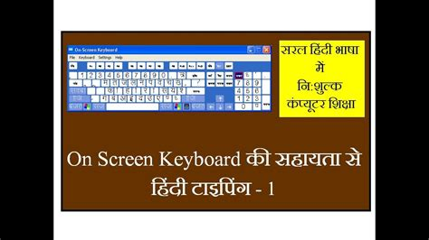 hindi typing  hindi windows xp  screen keyboard