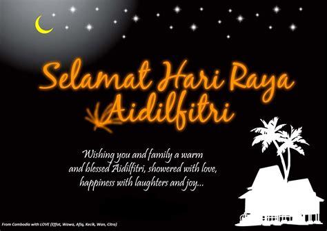 selamat hari raya aidilfitri  wishes greeting sms messages